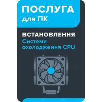 Услуга для ПК BS Встановлення системи охолодження СPU Фото
