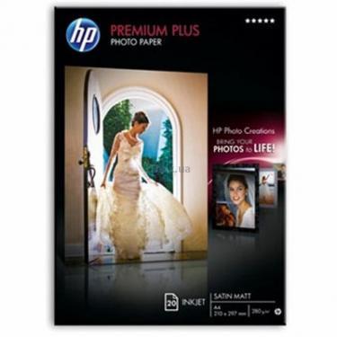 Бумага HP A4 Premium Plus Photo satin-matt (C6951A) - фото 1